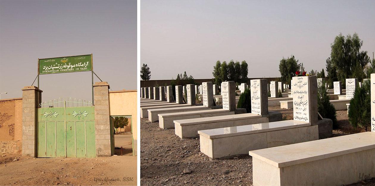 Zerdüşt Mezarlığı İran